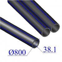 Труба ПНД D 800х38,1 напорная ПЭ 100