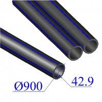 Труба ПНД D 900х42,9 напорная ПЭ 100
