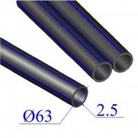 Труба ПНД D 63х2,5 напорная ПЭ 100
