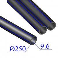 Труба ПНД D 250х9,6 напорная ПЭ 100