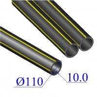Труба ПНД D 110х10 газовая ПЭ 80