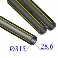 Труба ПНД D 315х28,6 газовая ПЭ 80
