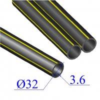 Труба ПНД D 32х3,6 газовая ПЭ 100