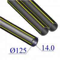 Труба ПНД D 125х14,0 газовая ПЭ 100