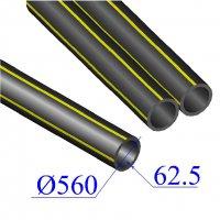 Труба ПНД D 560х62,5 газовая ПЭ 100