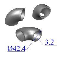 Отводы стальные 42,4х3,2