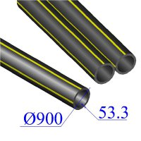 Труба ПНД D 900х53,3 газовая ПЭ 100