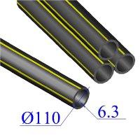 Труба ПНД D 110х6,3 газовая ПЭ 100