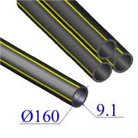 Труба ПНД D 160х9,1 газовая ПЭ 100