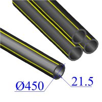 Труба ПНД D 450х21,5 газовая ПЭ 100