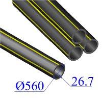 Труба ПНД D 560х26,7 газовая ПЭ 100