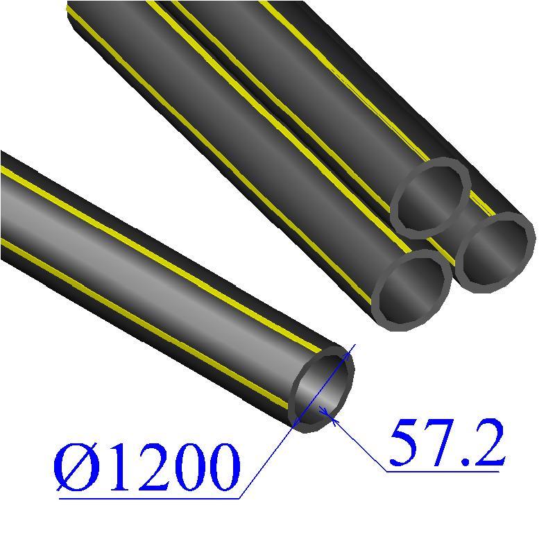 Труба ПНД D 1200х57,2 газовая ПЭ 100