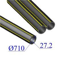 Труба ПНД D 710х27,2 газовая ПЭ 100