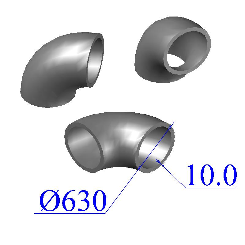 Отводы стальные 630х10