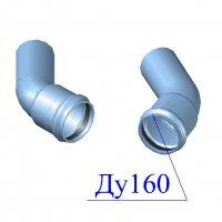 Отвод напорный ПВХ 160х45 гр.