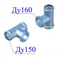 Тройник ПВХ с металлическим фланцем 160/150