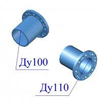 Патрубок ПВХ гладкий с металлическим фланцем 110/100
