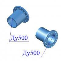Патрубок ПВХ гладкий с металлическим фланцем 500/500