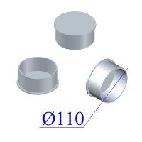 Заглушка раструбная ПВХ для внутренней канализации 110