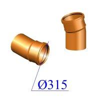Отвод ПВХ для наружной канализации 315х15 гр.