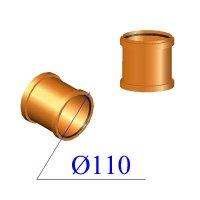 Муфта ПВХ соединительная для наружной канализации 110