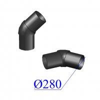 Отвод ПНД литой D 280 х45 гр. ПЭ 100 SDR 11
