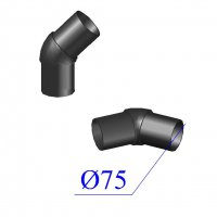 Отвод ПНД литой D 75 х45 гр. ПЭ 100 SDR 17