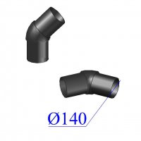 Отвод ПНД литой D 140 х45 гр. ПЭ 100 SDR 17