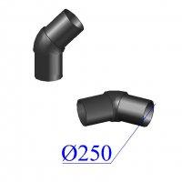 Отвод ПНД литой D 250 х45 гр. ПЭ 100 SDR 17