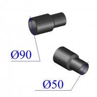 Переход ПНД литой D 90х50 ПЭ 100 SDR 11