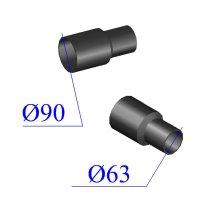 Переход ПНД литой D 90х63 ПЭ 100 SDR 11