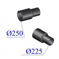 Переход ПНД литой D 250х225 ПЭ 100 SDR 17