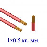 Провод ПуГВ 1х0,50 кв.мм красный