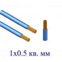 Провод ПуГВ 1х0,50 кв.мм голубой