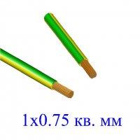 Провод ПуГВ 1х0,75 кв.мм желто-зеленый