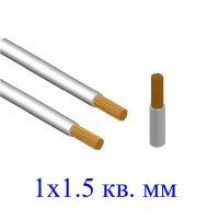 Провод ПуГВ 1х1,5 кв.мм белый