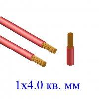 Провод ПуГВ 1х4,0 кв.мм красный