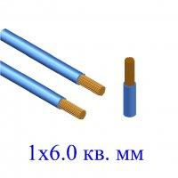 Провод ПуГВ 1х6,0 кв.мм голубой