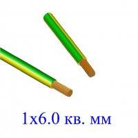Провод ПуГВ 1х6,0 кв.мм желто-зеленый