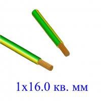 Провод ПуГВ 1х16,0 кв.мм желто-зеленый