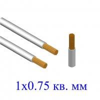 Провод ПуГВнг(В)-LS 1х0,75 кв.мм белый малодымный