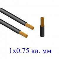 Провод ПуГВнг(В)-LS 1х0,75 кв.мм черный малодымный