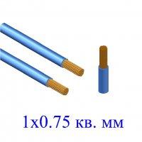 Провод ПуГВнг(В)-LS 1х0,75 кв.мм голубой малодымный