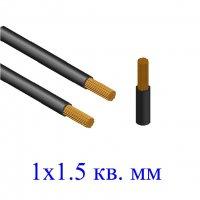 Провод ПуГВнг(В)-LS 1х1,5 кв.мм черный малодымный