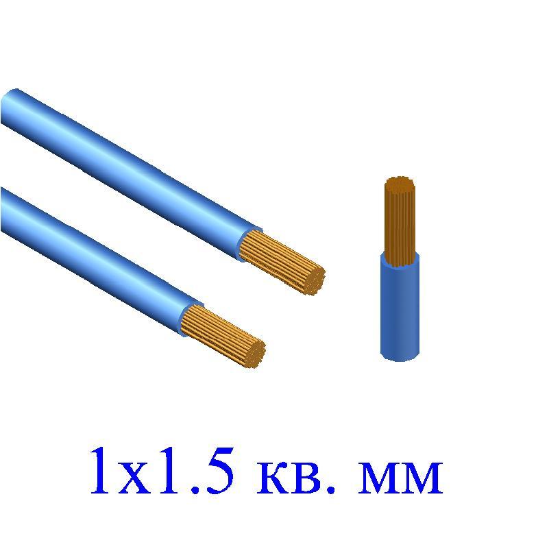 Провод ПуГВнг(В)-LS 1х1,5 кв.мм голубой малодымный