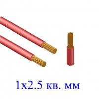 Провод ПуГВнг(В)-LS 1х2,5 кв.мм красный малодымный