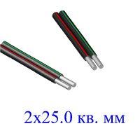 Провод СИП-4 2х25,0 кв.мм