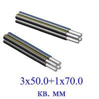 Провод СИП-2 3х50+1х70 кв.мм