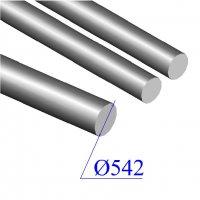 Круг кованый 542 мм сталь 20 обточенный
