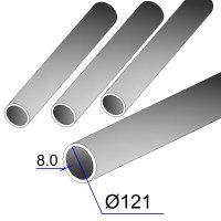 Труба бесшовная 121х8 сталь 20